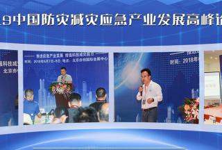 防灾应急产业博览会将于2019年6月在京举办