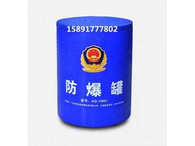 广东安盾-防爆罐厂家15891777802