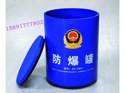 广东安盾-防爆罐