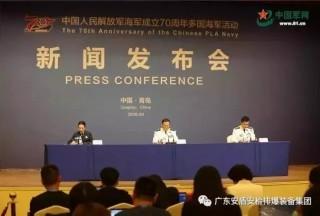 广东安盾安检设备守护中国人民解放军70周年多国军演青岛主会。?>                 </a>                 <div id=