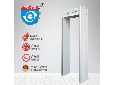 安检门 守门神厂家直销经济型安检门SMS-2000A