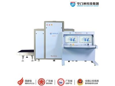 双视角多能量X射线安全检查设备 守门神厂家直销多能量X射线安检机SMS-8065型