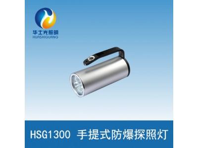 HSG1300手提式防爆探照灯