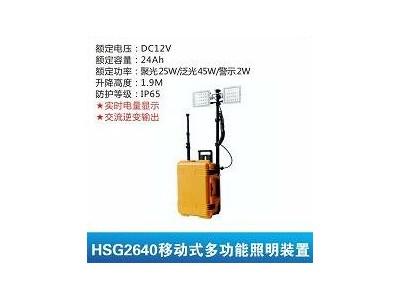 HSG2600移动照明系统