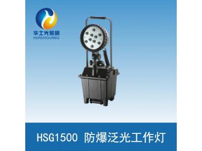 HSG1500防爆泛光工作灯